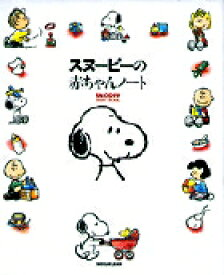 スヌーピーの赤ちゃんノート SNOOPY BABY BOOK [ 小学館 ]