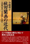 秋田蘭画の近代