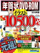 年賀状DVD-ROMイラスト10500(2018年版)