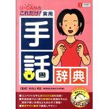 U-CANのこれだけ!実用手話辞典