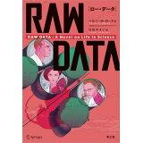 RAW DATA (PEAK books)
