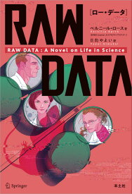 RAW DATA(ロー・データ) (PEAK books) [ ペルニール ロース ]