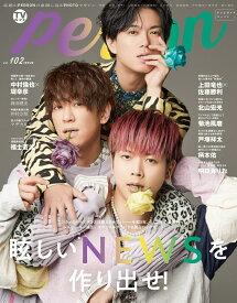 TVガイドPERSON(vol.102) 話題のPERSONの素顔に迫るPHOTOマガジン 特集:眩しいNEWSを作り出せ! (TOKYO NEWS MOOK)