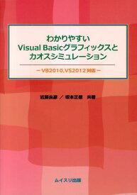 わかりやすいVisual Basicグラフィックスとカオスシミュレーション VB2010,VS2012対応 [ 近藤良彦 ]