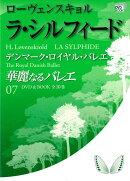 【バーゲン本】華麗なるバレエ7 ラ・シルフィードーDVD BOOK