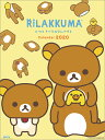 リラックマ(2020年1月始まりカレンダー)