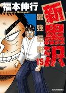 新黒沢 最強伝説(15)