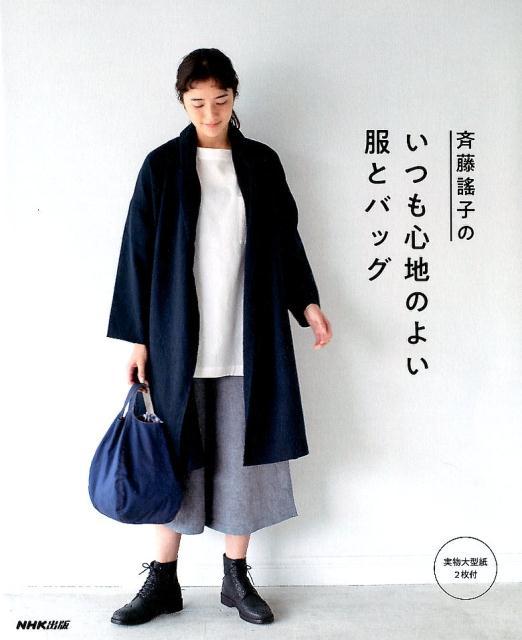 斉藤謠子のいつも心地のよい服とバッグ [ 斉藤謠子 ]