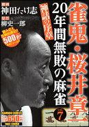 雀鬼・桜井章一20年間無敗の麻雀(7)