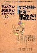 ちいさい・おおきい・よわい・つよい(number 12)