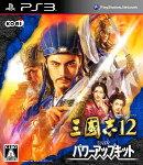 三國志12 with パワーアップキット PS3版