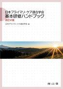 日本プライマリ・ケア連合学会 基本研修ハンドブック
