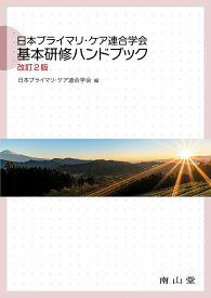 日本プライマリ・ケア連合学会 基本研修ハンドブック [ 日本プライマリ・ケア連合学会 ]