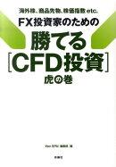 FX投資家のための勝てる「CFD投資」虎の巻