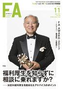 Financial Adviser 2017年11月号 (ファイナンシャル・アドバイザー)