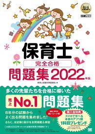 福祉教科書 保育士 完全合格問題集 2022年版 (EXAMPRESS) [ 保育士試験対策委員会 ]