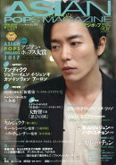 ASIAN POPS MAGAZINE(第133号)