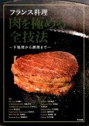 フランス料理 肉を極める全技法〜下処理から調理まで〜