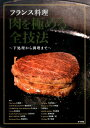 フランス料理 肉を極める全技法〜下処理から調理まで〜 [ 古賀純二 ]