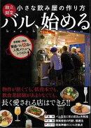 【バーゲン本】バル、始めるー独立・開業小さな飲み屋の作り方