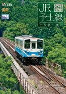 ビコム ワイド展望::JR予土線 しまんとグリーンライン キハ32形 宇和島〜窪川
