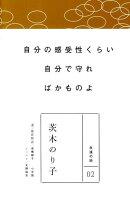 永遠の詩(2) 茨木のり子