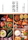 日本料理店のお弁当 仕出しや折詰ならではの技術と心づかい [ 平井和光 ]