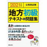 公務員試験地方初級テキスト&問題集(2021年度版)