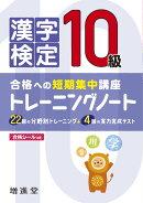 漢字検定トレーニングノート 10級