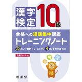 漢字検定トレーニングノート10級