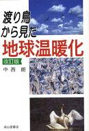 渡り鳥から見た地球温暖化改訂版
