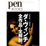 ダ・ヴィンチ全作品・全解剖。 (Pen books)