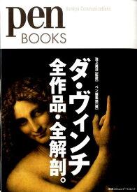 Pen BOOKS ダ・ヴィンチ全作品・全解剖。(ペンブックス1) (Pen books) [ pen編集部 ]
