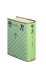 NI53DC 聖書 新共同訳 旧約聖書続編つき 中型(B6判) ビニールクロス装 旧約聖書続編つき
