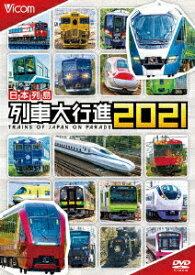 日本列島列車大行進2021 [ (鉄道) ]