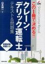 クレーン・デリック運転士テキスト&問題集 この1冊で決める!! (Shinsei license manual) [ 山本誠一 ]