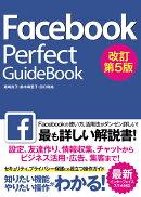 Facebook Perfect GuideBook改訂第5版