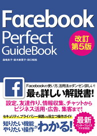 Facebook Perfect GuideBook改訂第5版 [ 森嶋良子 ]