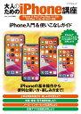 大人のためのiPhone講座 iPhone 11 Pro/11 Pro Max・11・XR・8/8 Plus・7・6s・SE(第2世代)対応 (マイナビムック) …