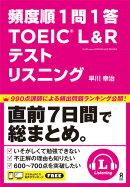頻度順1問1答TOEIC(R)L&Rテストリスニング