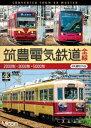 筑豊電気鉄道 全線 4K撮影作品 2000形/3000形/5000形 [ (鉄道) ]