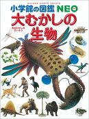 小学館の図鑑NEO 大むかしの生物