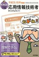 キタミ式イラストIT塾応用情報技術者(平成31/01年)