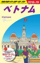 D21 地球の歩き方 ベトナム 2018〜2019