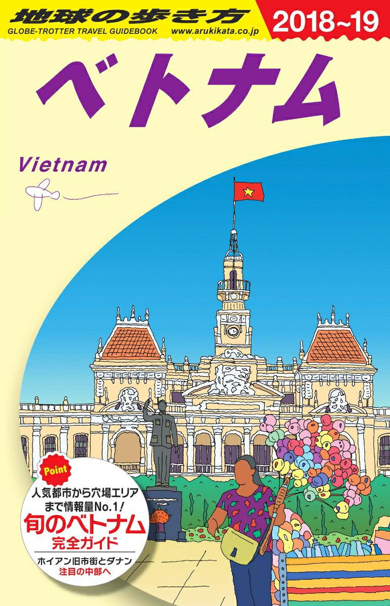 D21 地球の歩き方 ベトナム 2018〜2019 [ 地球の歩き方編集室 ]