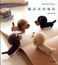 編み犬の毎日 Ami ami dogs [ ほしみつき ]