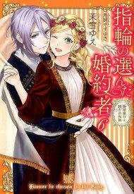 指輪の選んだ婚約者(6) 新婚旅行と騎士の祝福 (アイリスNEO) [ 茉雪ゆえ ]