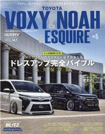 トヨタヴォクシー&ノア&エスクァイア(NO.5) STYLE RV ドレスアップ完全バイブル永久保存 (ニューズムック スタイルRVドレスアップガイドシリーズ VO)