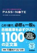 看護師国家試験PASS・NOTE(2016年版)