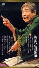 DVD>談志大全DVD-BOXセット(10枚組)(上)